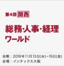 関西 総務・人事・経理ワールド