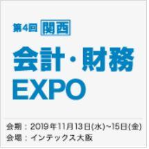 関西 会計・財務EXPO