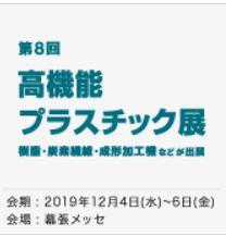 高機能プラスチック展 (プラスチック ジャパン)