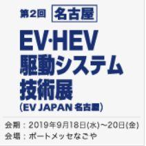 【名古屋】 EV・HEV 駆動システム技術展(EV JAPAN 名古屋)