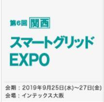 [関西]スマートグリッドEXPO