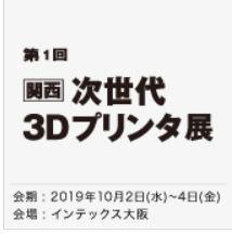 [関西] 次世代 3Dプリンタ展