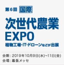 【国際】 次世代農業EXPO