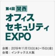 [関西] オフィス セキュリティ EXPO