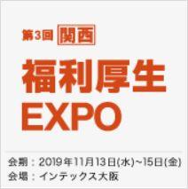 関西 福利厚生EXPO