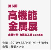 高機能 金属展 (メタル ジャパン)