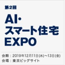 AI・スマート住宅 EXPO