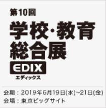 学校・教育総合展(EDIX)