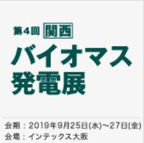 [関西]バイオマス展 ~ 燃料・発電システム・熱利用技術 などが出展 ~