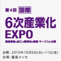 【国際】 6次産業化 EXPO