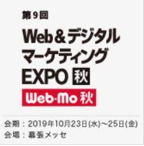 Web&デジタル マーケティング EXPO 【秋】