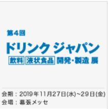 ドリンク ジャパン – [飲料] [液状食品] 開発・製造 展 –