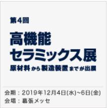 高機能セラミックス展(セラミックス ジャパン)