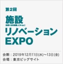 施設リノベーション EXPO