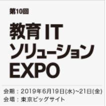 教育ITソリューション EXPO