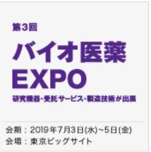 バイオ医薬EXPO