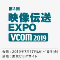 映像伝送 EXPO – VCOM –