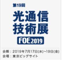 光通信技術展 – FOE –
