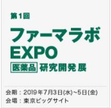 ファーマラボ EXPO – [医薬品] 研究開発展 – (旧 BIO Tech)