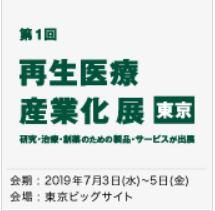再生医療 産業化 展 【東京】