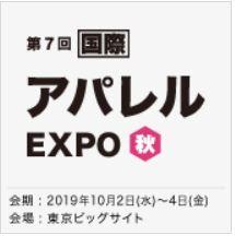 国際 アパレル EXPO 【秋】