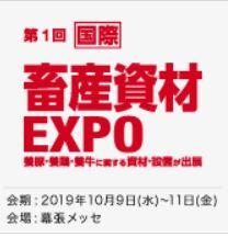 国際 畜産資材EXPO
