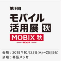 モバイル活用展 【秋】