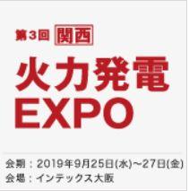 【関西】火力発電 EXPO