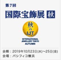 国際宝飾展 【秋】
