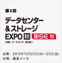 データセンター展 【秋】
