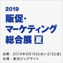 販促・マーケティング総合展 【夏】