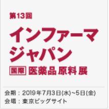 インファーマ ジャパン – [国際] 医薬品原料展 –