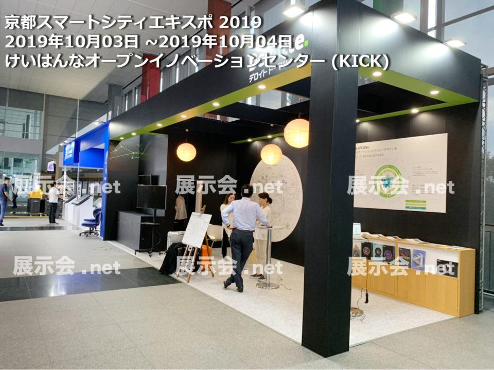 Kyoto Smart City Expo 2019