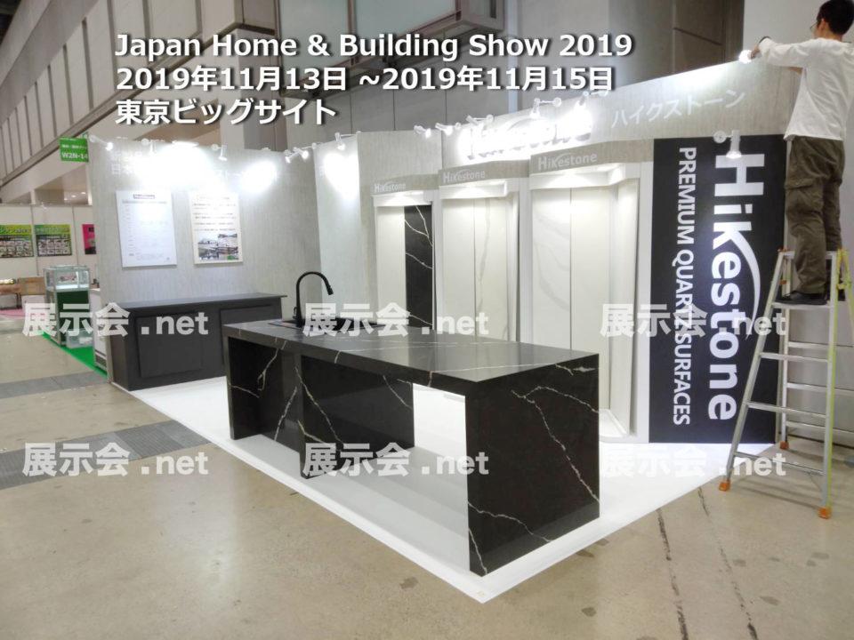Japan Home Building Show 2019