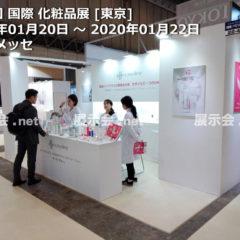 1.20-22 第8回国際化粧品展東京 COSME TOKYO 2020