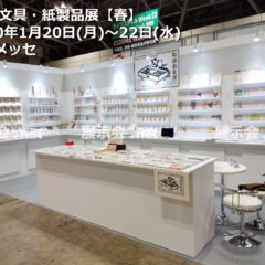 1.20-22 国際文具・紙製品展ISOT