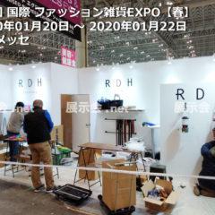 1.20-22 ファッション雑貨EXPO2020