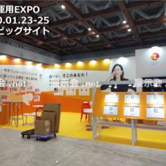 1.23-25資産運用EXPO Asset Management Expo2020