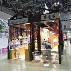 2.5-7 東京インターナショナルギフトショーTokyo International Gift Show (TIGS)2020