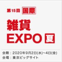 国際 雑貨EXPO