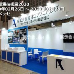 2.26-28 機械要素技術展2020