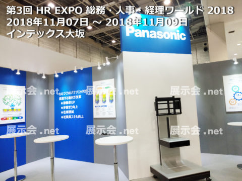 HR EXPO-1