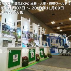 第3回 省エネ・節電EXPO 総務・人事・経理ワールド