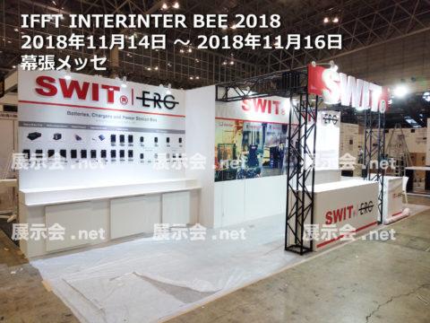 Inter BEE-2
