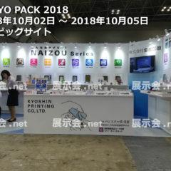 TOKYO PACK 東京国際包装展