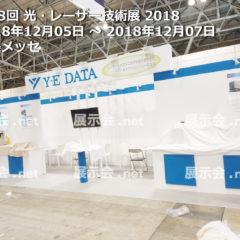 第18回 光・レーザー技術展
