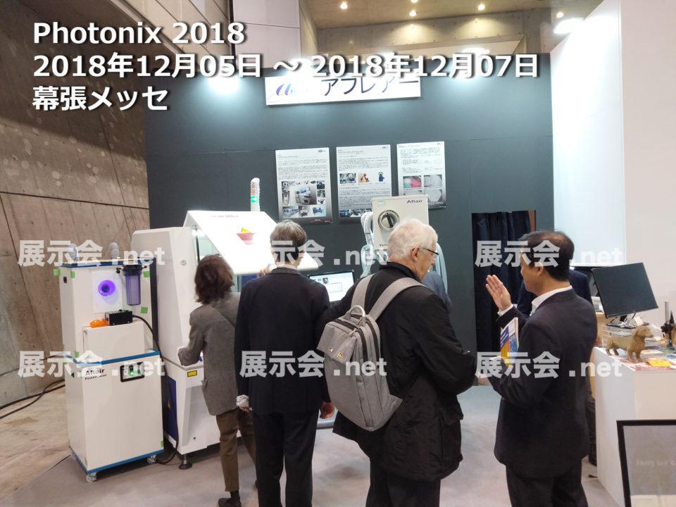 Photonix 2018