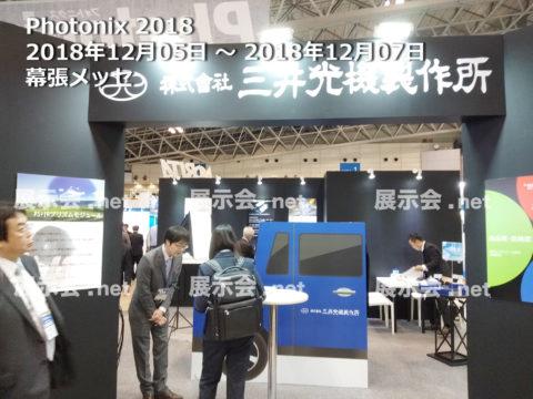 Photonix -フォトニクス--2