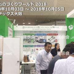 関西ものづくりワールド 機械要素技術展