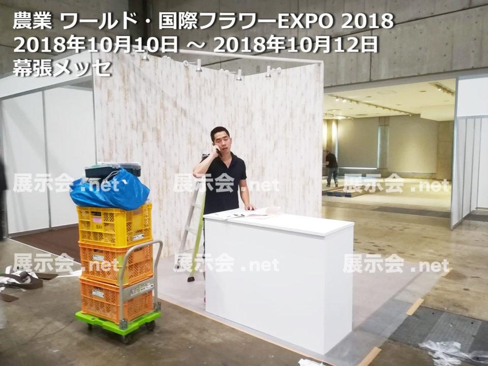 第15回 国際フラワー&プランツEXPO